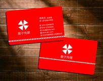 企业商务红色大气名片