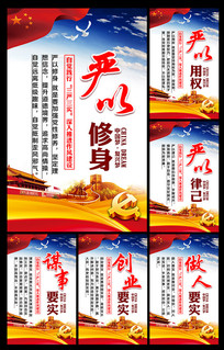 三严三实党建廉政文化海报挂图