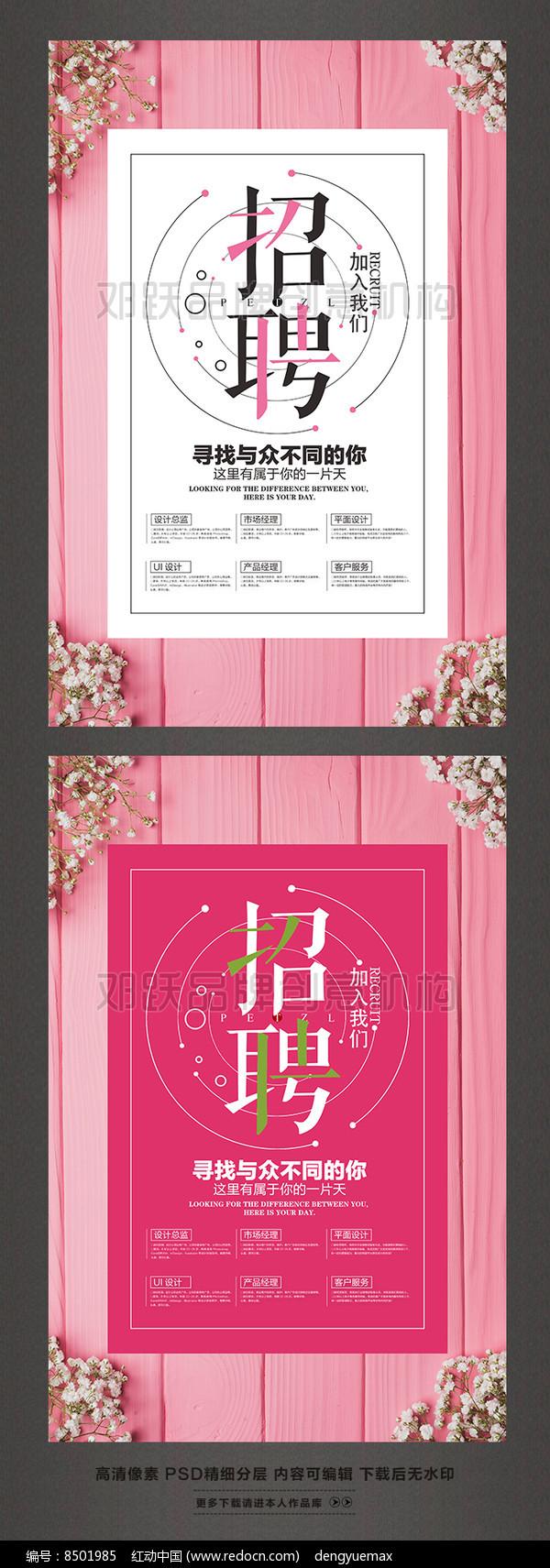 原创设计稿 海报设计/宣传单/广告牌 海报设计 时尚企业服装店美容院图片