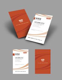 竖版橙色企业名片