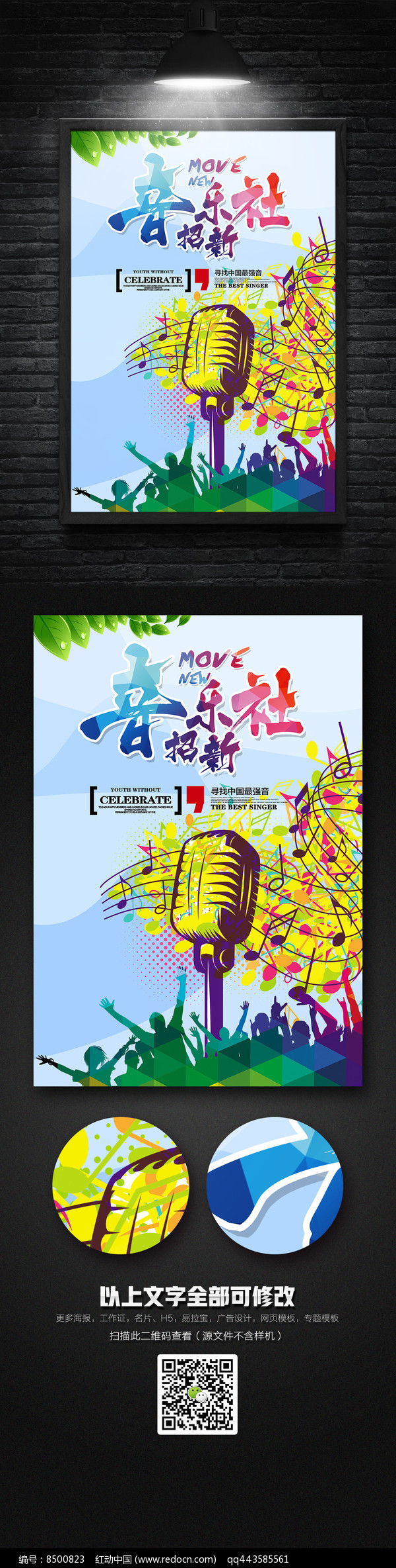 水彩创意音乐社招新海报设计图片