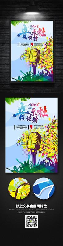 水彩创意音乐社招新海报设计