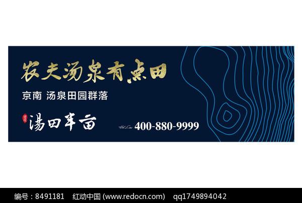 汤泉温泉房地产户外广告图片