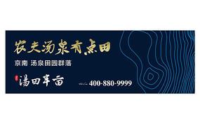 汤泉温泉房地产户外广告