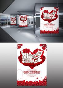 甜蜜浪漫七夕促销海报