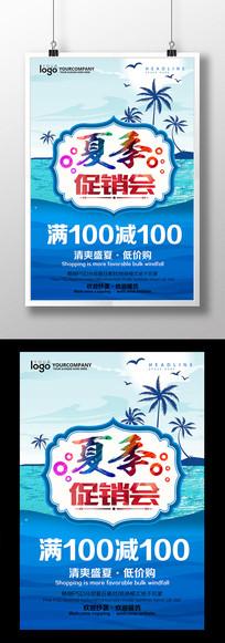 夏季促销会活动海报设计