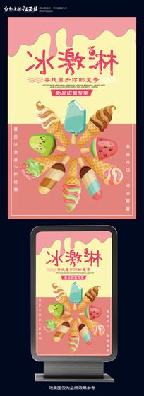 夏日冰淇淋雪糕美食海报