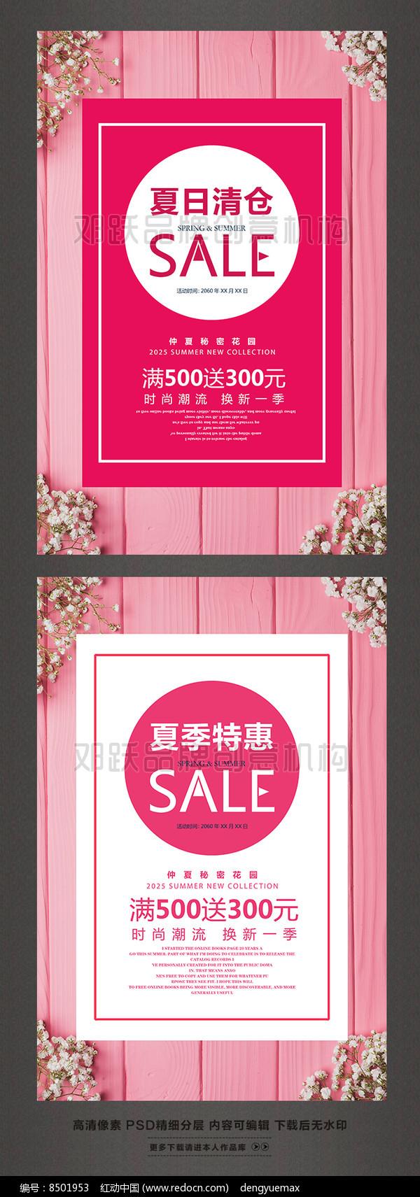 夏日清仓夏季特惠促销活动海报图片