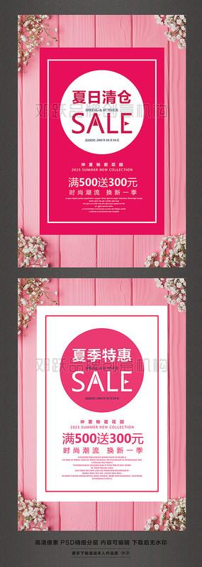 夏日清仓夏季特惠促销活动海报