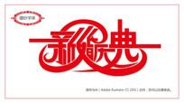 新婚庆典红色婚纱字体