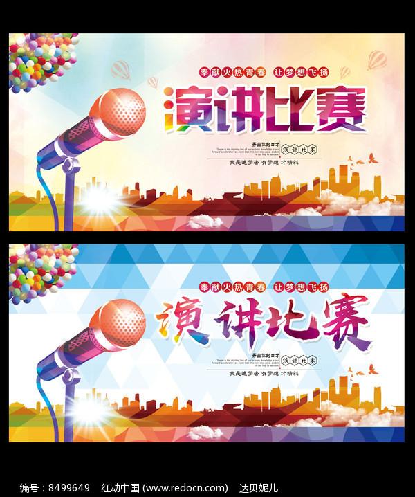演讲比赛宣传海报模板设计图片