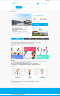 医疗网站二级页面设计 PSD