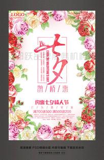 约惠七夕浪漫情人节活动海报