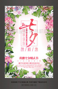约惠七夕情人节促销活动海报