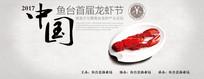 鱼台龙虾节海报