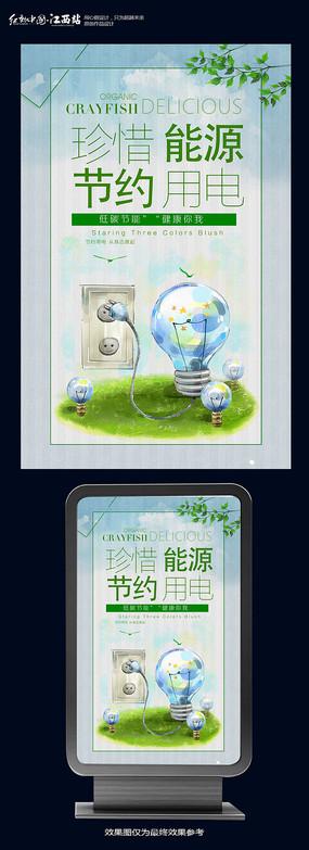 珍惜能源节约用电海报