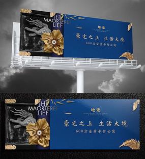 质感新中式地产户外广告