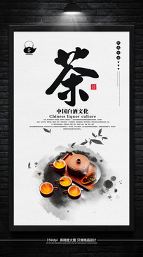中国风茶道文化海报