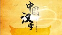 中国风大气水墨汉字片头