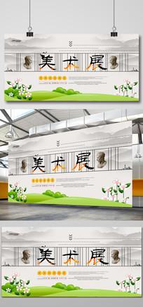 中国风美术展设计展板