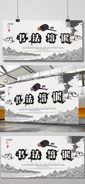 中国风书法培训展板