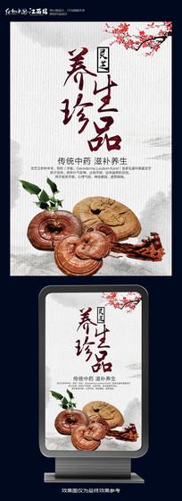 中国风养生珍品灵芝海报