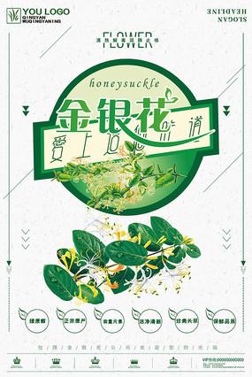 中国风中草药金银花宣传海报