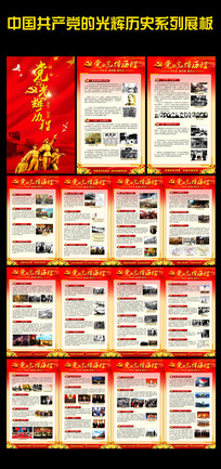 中国共产党发展史系列展板