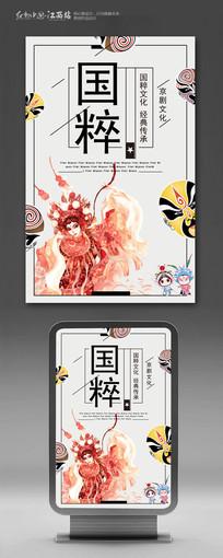 中国国粹文化宣传海报