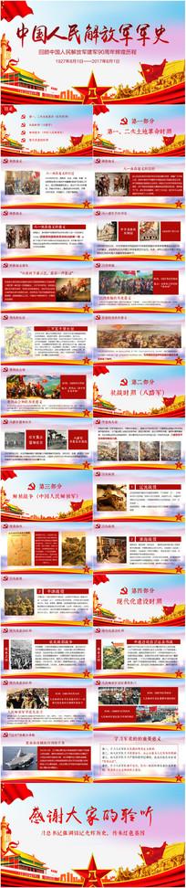 中国人民解放军军史PPT