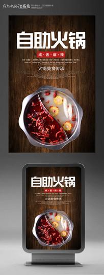 自助火锅美食海报