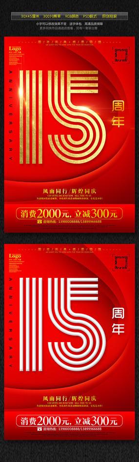 创意红色15周年庆海报