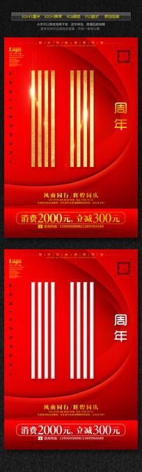 大红喜庆11周年庆