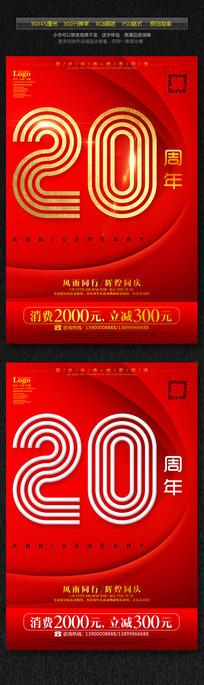 大气红色20周年庆海报设计