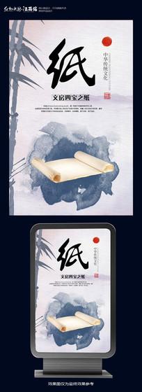 大气中国风笔墨纸砚之纸