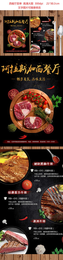 黑板粉笔高档西餐厅菜单菜谱