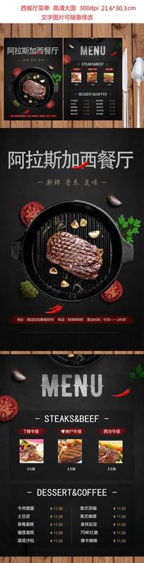 黑色高档西餐厅美食菜单菜谱