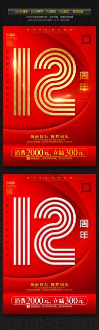 红色大气12周年庆海报
