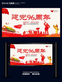 建党96周年宣传展板