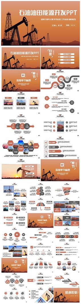 简洁石油能源天然气开发PPT pptx