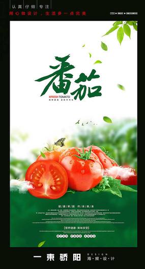 健康番茄宣传海报设计 PSD
