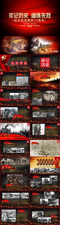 纪念抗日战争胜利70年PPT