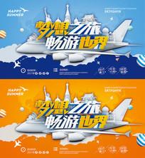 时尚旅行海报模版