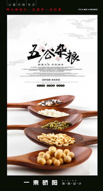 五谷杂粮宣传海报设计