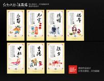 校园文化传统节日挂画
