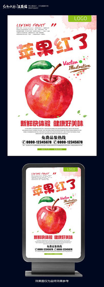 新鲜水果海报苹果红了
