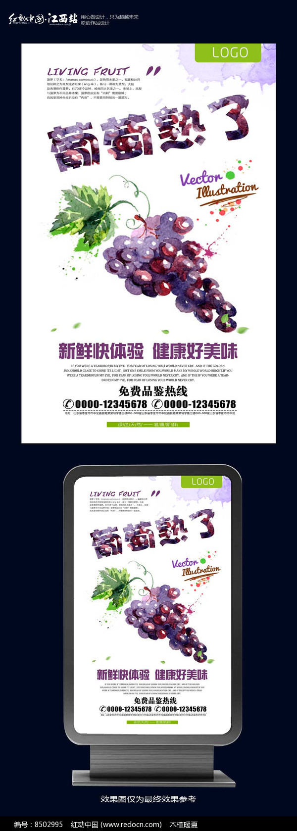 新鲜水果海报设计葡萄熟了图片