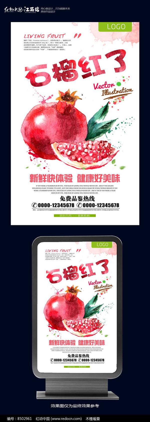 新鲜水果海报石榴红了图片