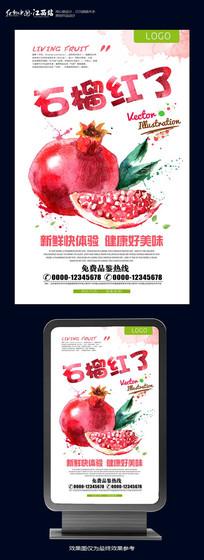 新鲜水果海报石榴红了