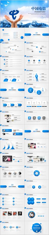 中国电信工作汇报PPT模板